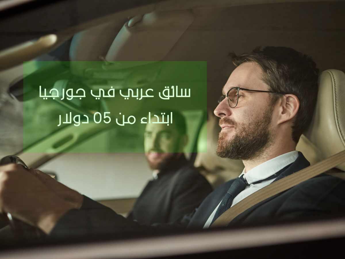 سائق عربي في جورجيا